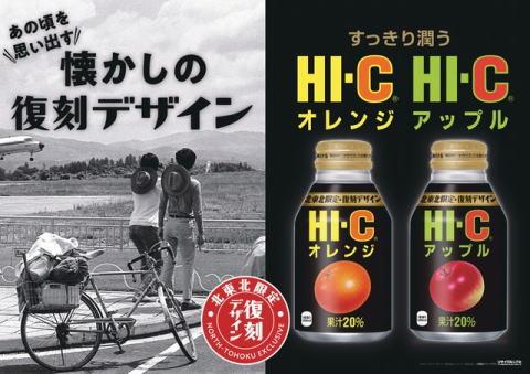 HI-Cアップル 復刻 コカコーラ ジュース