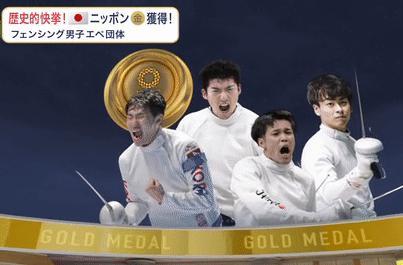 フジテレビ フェンシング男子 金メダル 東京五輪