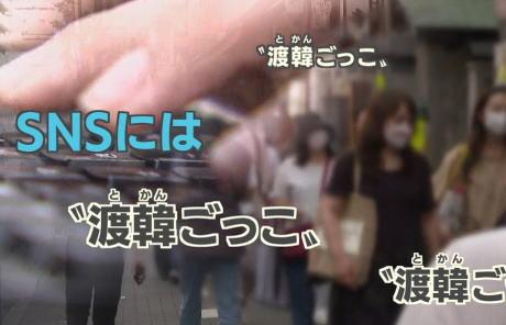 渡韓ごっこ テレビ朝日 モーニングショー 韓国 捏造 コリエイト アサヒる