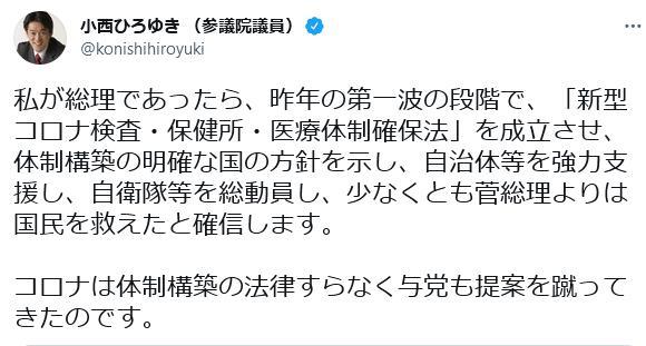 小西ひろゆき 小西洋之 後出し 立憲民主党