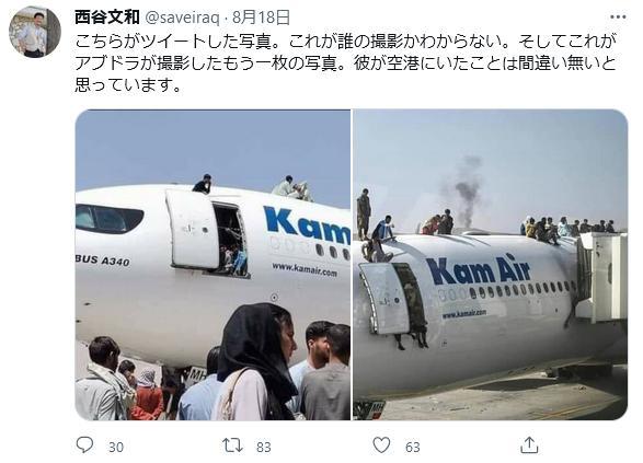 西谷文和 ジャーナリスト 朝日新聞 盗用 アフガニスタン