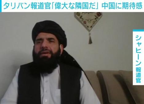 タリバン 中国 アフガニスタン