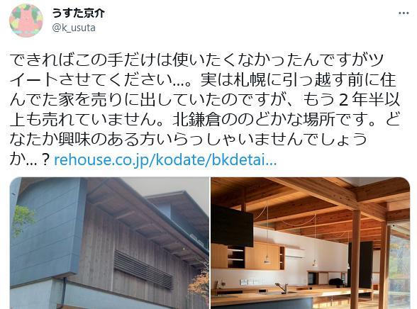 うすた京介 家 鎌倉 すごいよマサルさん