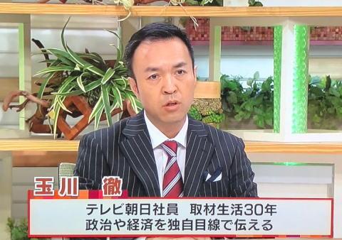 玉川徹 小室圭 テレビ朝日