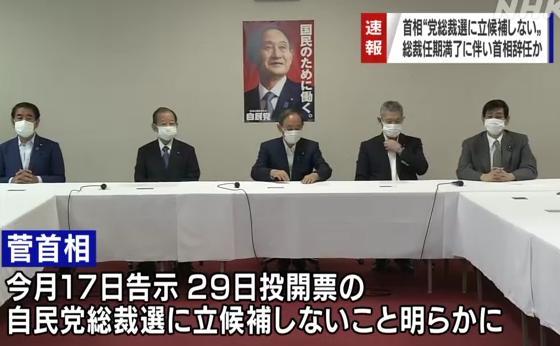 菅義偉 自民党総裁選 総理大臣