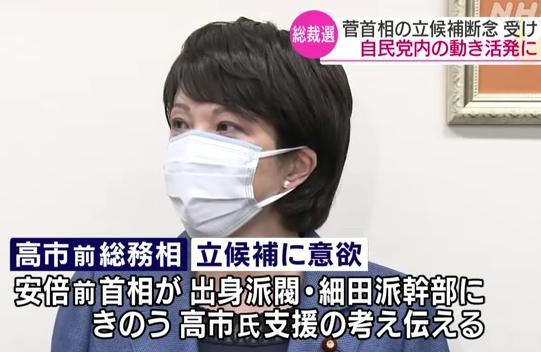 自民党総裁選 安倍晋三 高市早苗 細田派