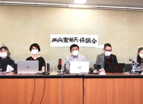 笠井信輔 病院 Wi-Fi インフラ 病室