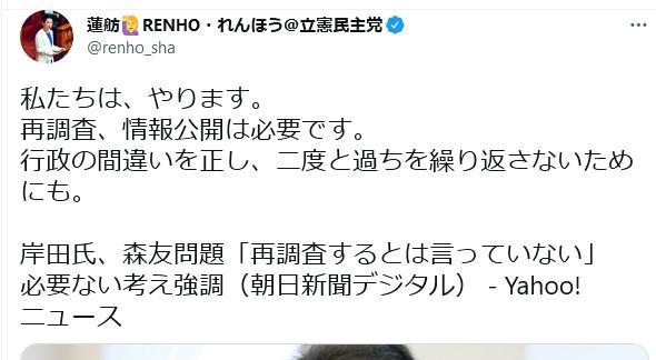 蓮舫 立憲民主党 モリカケ 近畿財務局