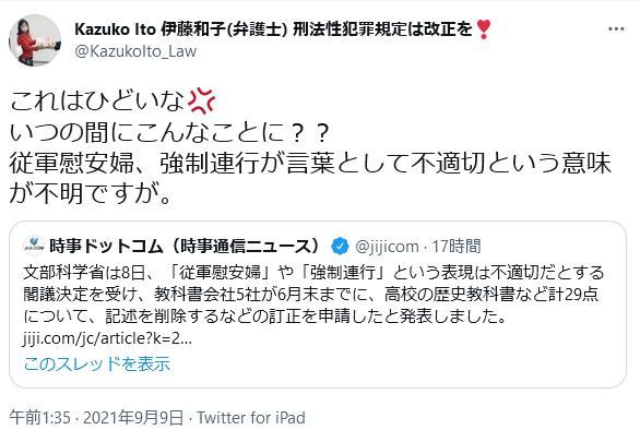 伊藤和子 慰安婦 追軍売春婦 徴用 教科書 朝日新聞 捏造 文部科学省