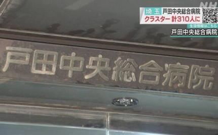 戸田中央総合病院 クラスター 埼玉県 戸田市 集団感染