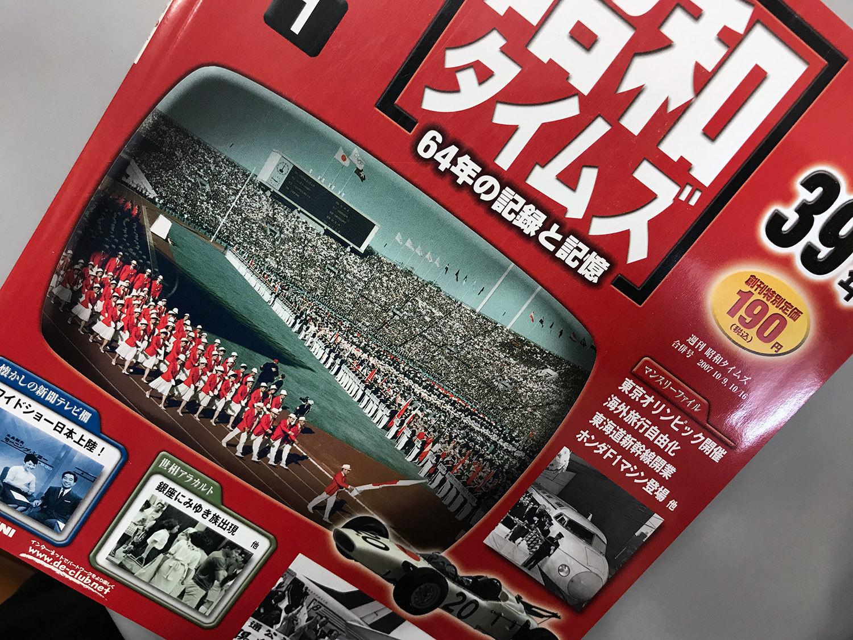 東京オリンピック1964 昭和タイムズ1号(20210414)