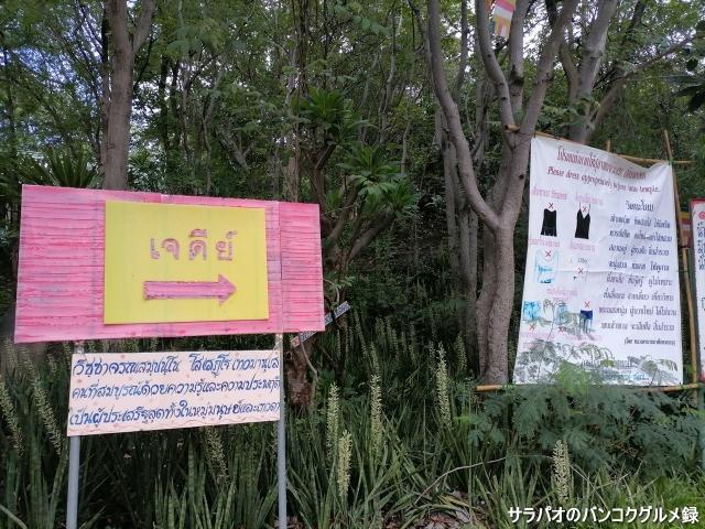 Wat Khao Sanam Chai วัดเขาสนามชัย