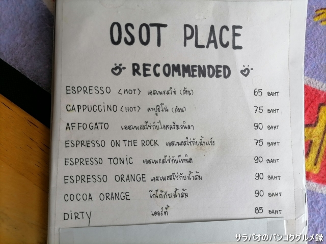 Osot Place