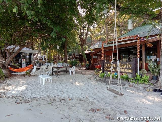 アオ・ウォンドゥアン・ビーチ / Wong Duean Beach / อ่าววงเดือน