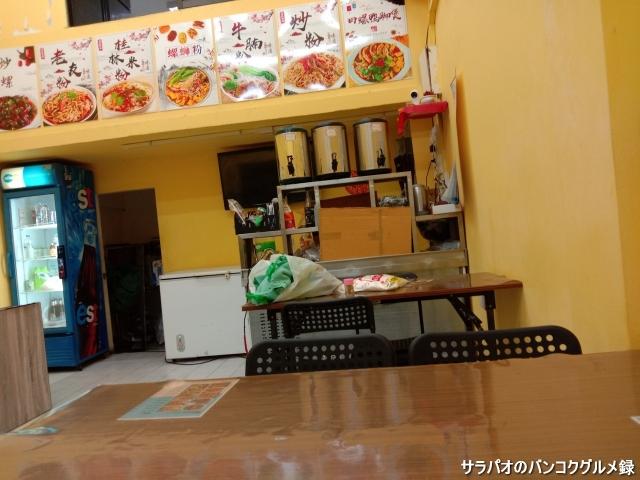 家味 Taste Of Home Restaurant