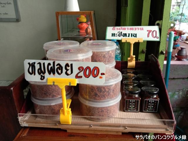 Thong Li