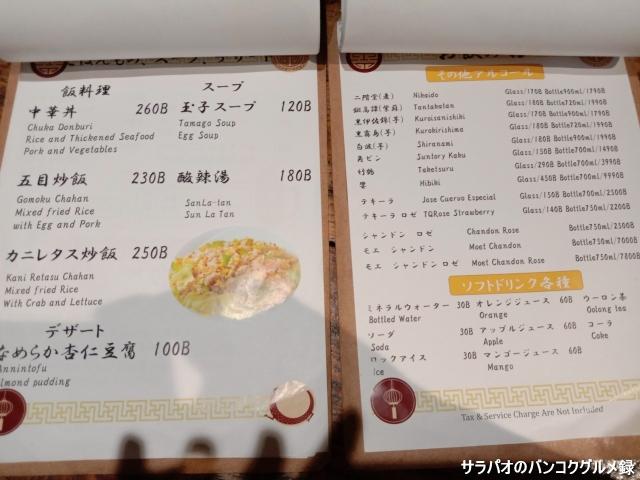 江戸キッチン
