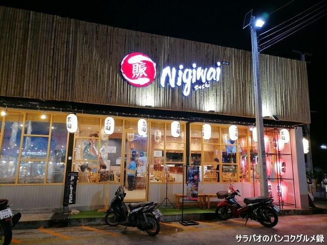 Nigiwai