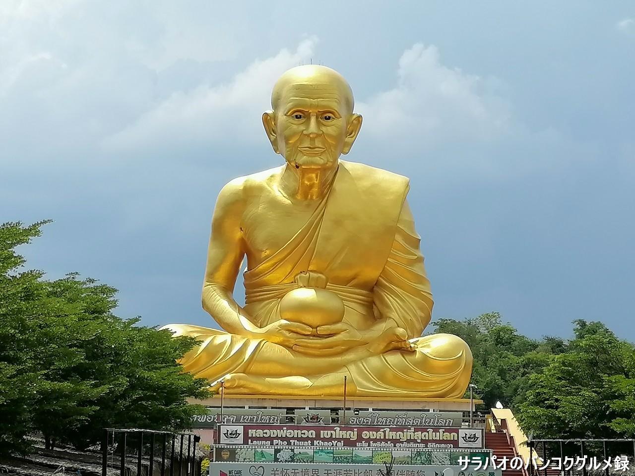 トゥアト僧侶公園の黄金に輝く巨像は迫力満点! in カオヤイ