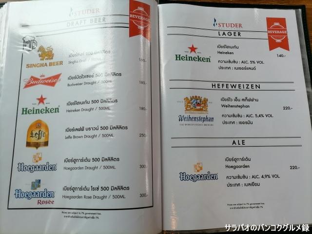 Studer Restaurant