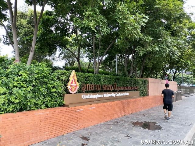 Chulalongkorn University Centenary Park อุทยาน ๑๐๐ ปี จุฬาลงกรณ์มหาวิทยา