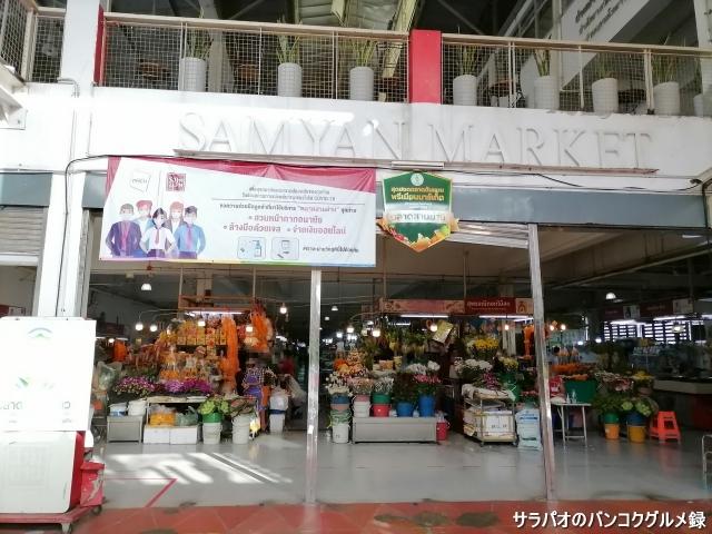 サームヤーン市場 ตลาดสามย่าน