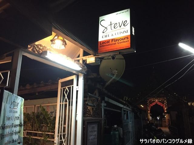 Steve Cafe And Cuisine