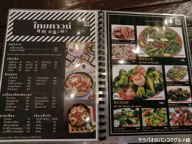 ThaiTownBkk