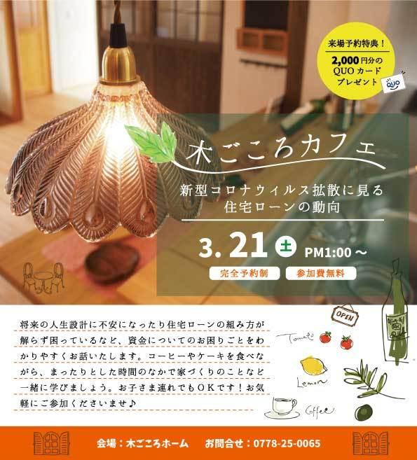 木ごころカフェ 資金計画セミナー20200321web