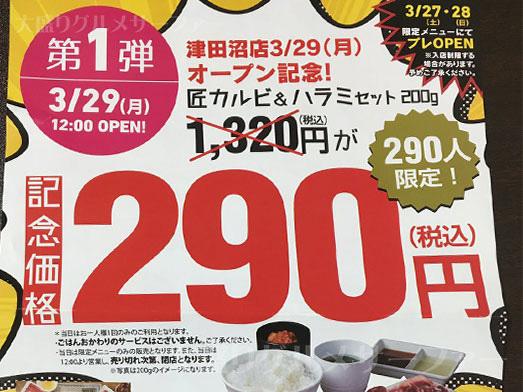 焼肉ライク初日限定セット290円003