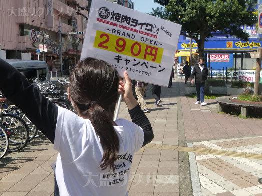 焼肉ライク初日限定セット290円006