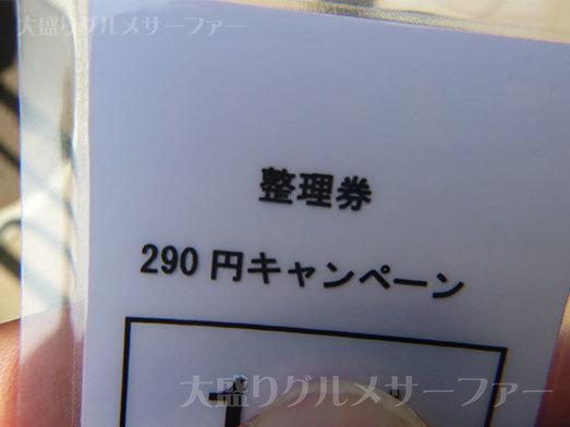焼肉ライク初日限定セット290円007