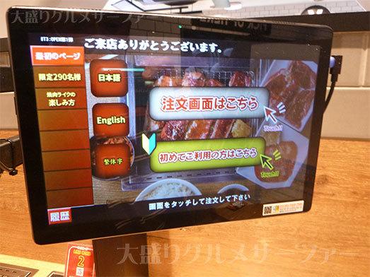 焼肉ライク初日限定セット290円011