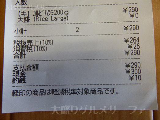 焼肉ライク初日限定セット290円025