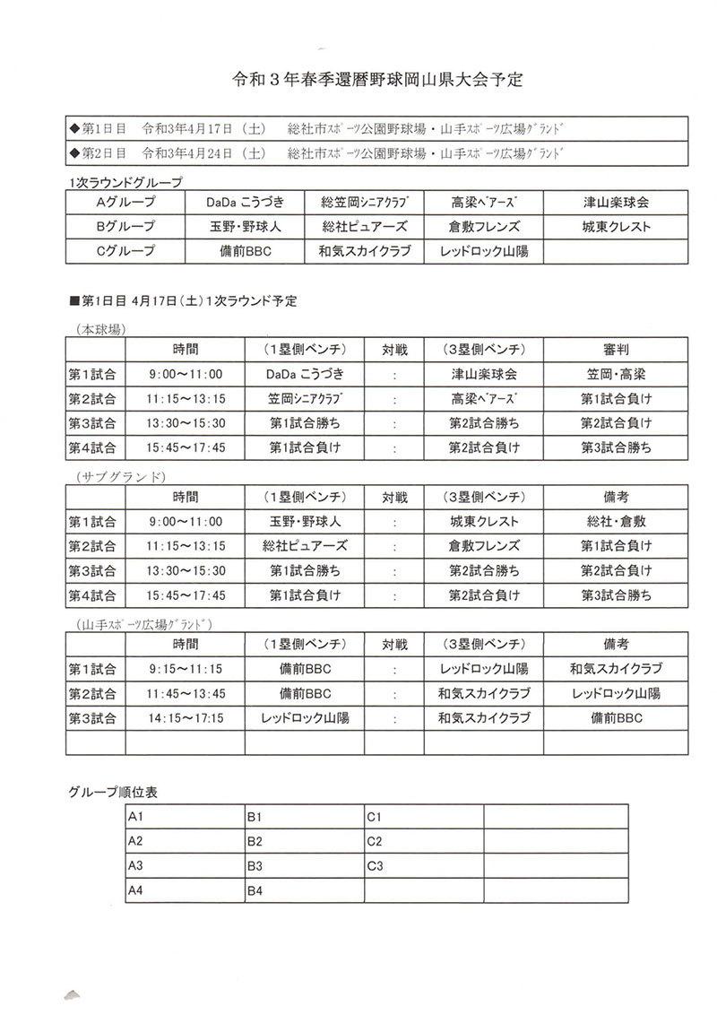 令和3年春季還暦野球岡山県大会予定