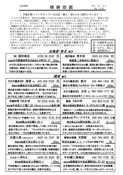 通信56店舗紹介_page001