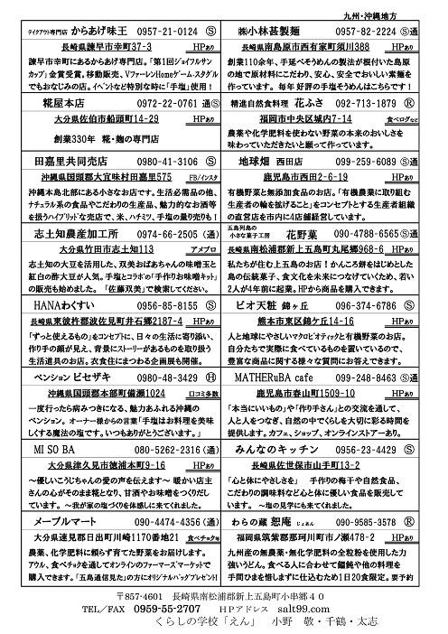 通信56店舗紹介_page004