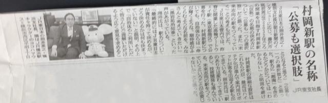 村岡新駅 公募