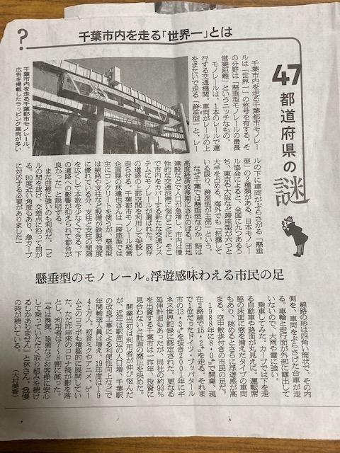 朝日新聞 千葉都市モノレール
