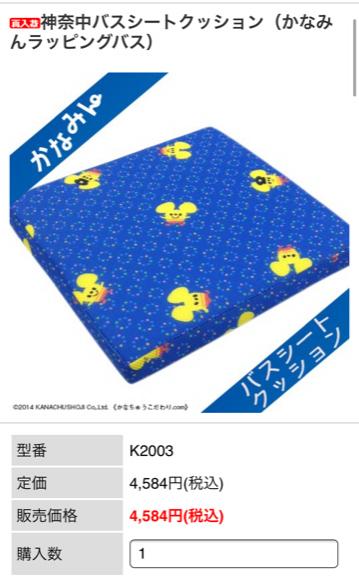 神奈中商事ショッピングモール かなちゅうこだわり 10