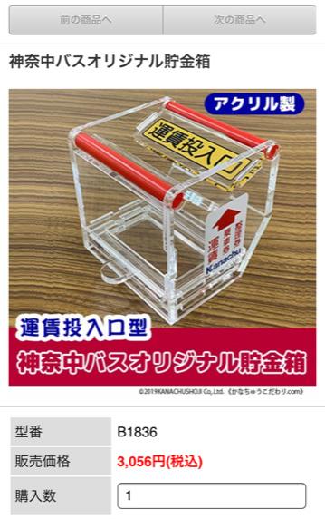 神奈中商事ショッピングモール かなちゅうこだわり 11