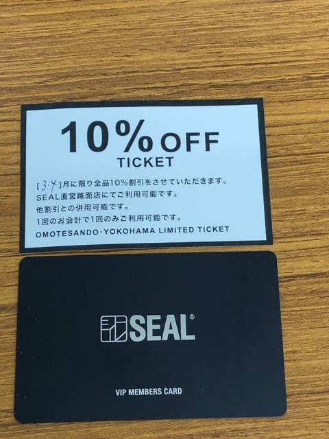 seal 横浜 1