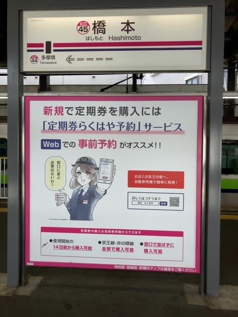 橋本駅 駅名標