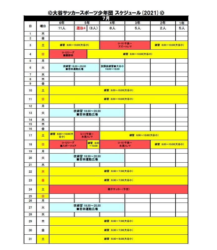 7月スケジュール改訂版