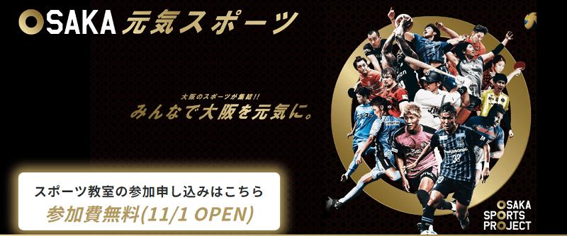 OSAKA元気スポーツ-min