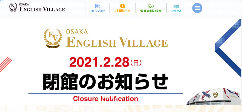 OSAKA ENGLISH VILLAGE (1)