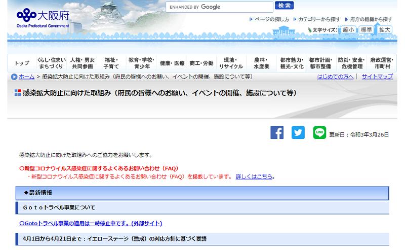 大阪府ホームページ