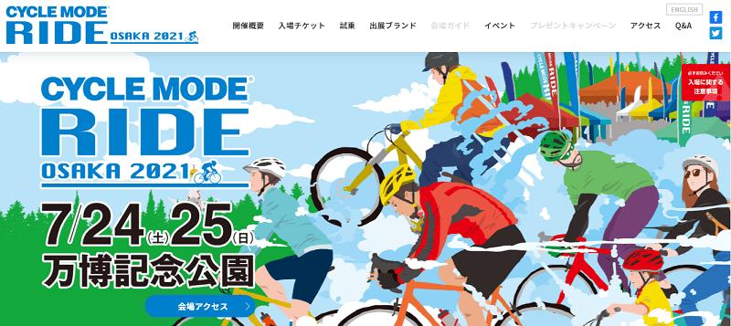 サイクルモードライド大阪-min (1)
