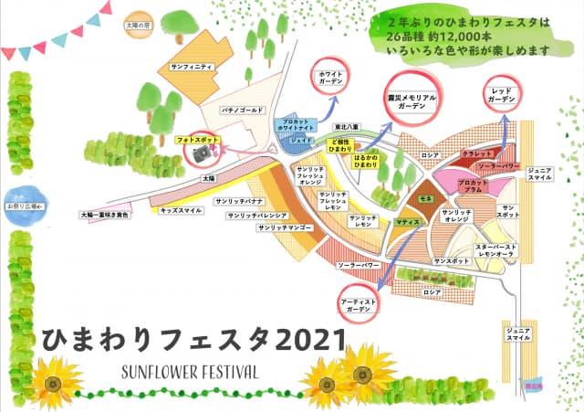 ひまわりフェスタ2021