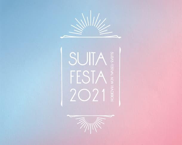 すいたフェスタ2021